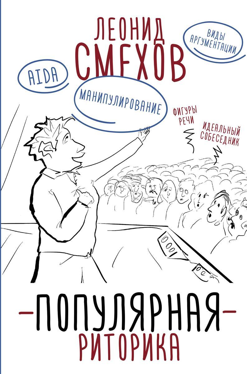 Смехов Л. Популярная риторика ISBN: 9785171102760 риторика