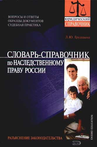 Словарь-справочник по наследственному праву России