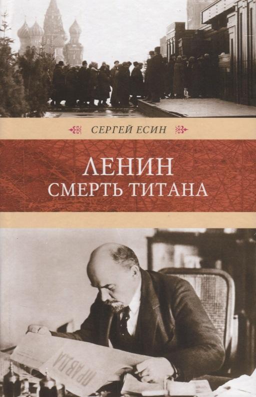 Есин С. Ленин. Смерть титана