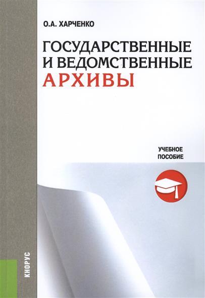 Государственные и ведомственные архивы. Учебное пособие