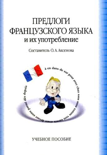 Предлоги французского языка и их употребление