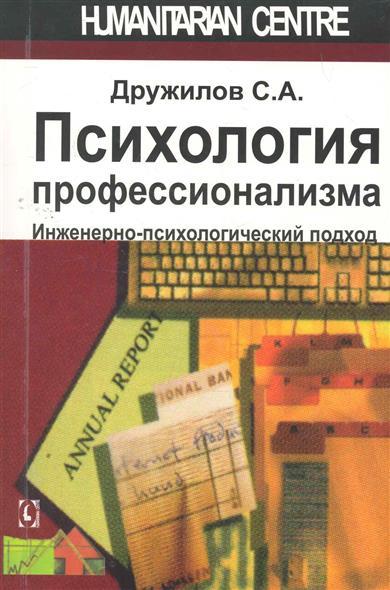 Психология профессионализма Инженерно-психологический подход