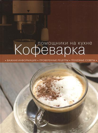 Ильичева С. (ред.) Кофеварка