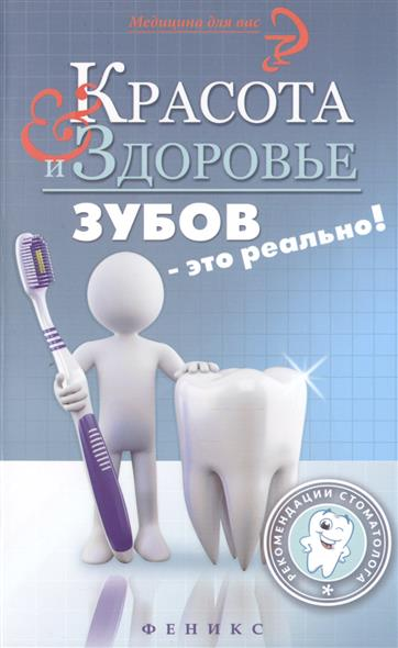 Оршанская А. Красота и здоровье зубов - это реально! Рекомендации стоматолога ISBN: 9785222251171
