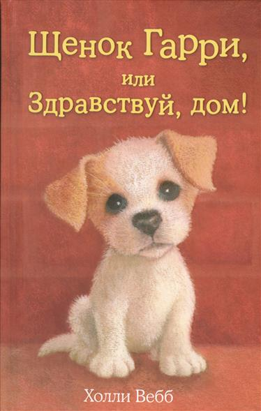 Вебб Х. Щенок Гарри, или Здравствуй, дом! ISBN: 9785699681549 вебб х щенок барни или пушистый герой