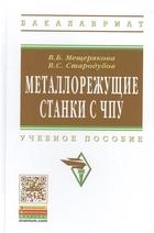 Металлорежущие станки с ЧПУ. Учебное пособие