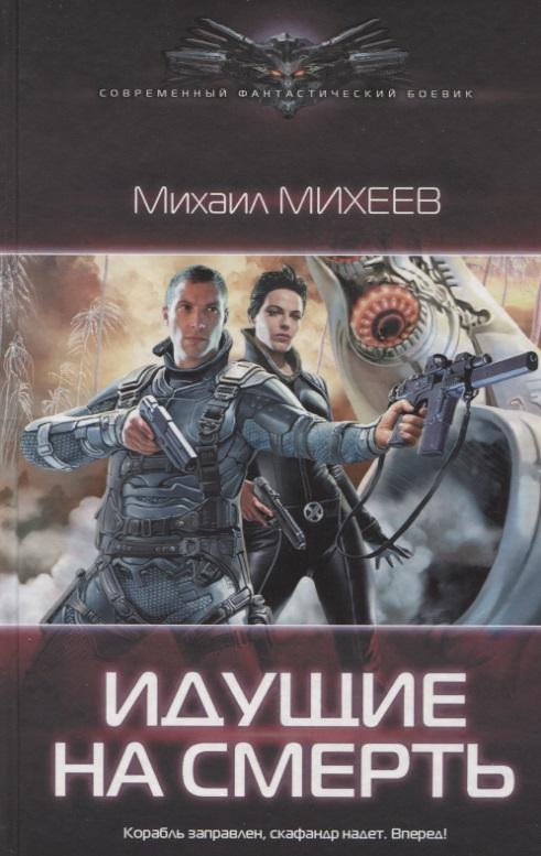 Михеев М. Идущие на смерть идущие следом