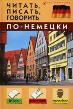 Дугин С.П. Читать писать говорить по-немецки Самоучитель учимся говорить писать и читать по русски учебное пособие