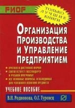 Родионова В. Организация производства и управление предприятием