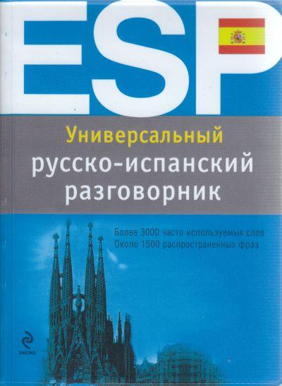 Прус Н. Универсальный русско-испанский разговорник русско испанский разговорник для путешественников