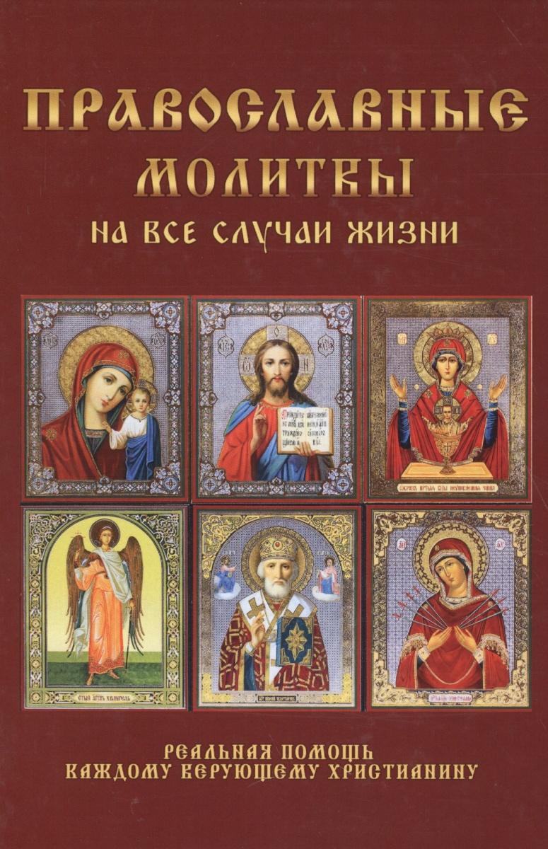 Волкова И. (сост.) Православные молитвы на все случаи жизни каторина и и и др сост большая кулинарная книга 1555 любимых блюд на все случаи жизни