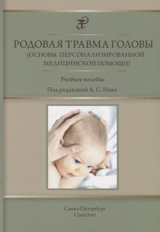 Родовая травма головы (основы персонализированной медицинской помощи)