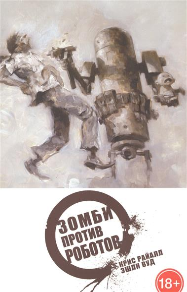 Зомби против роботов. Полное издание