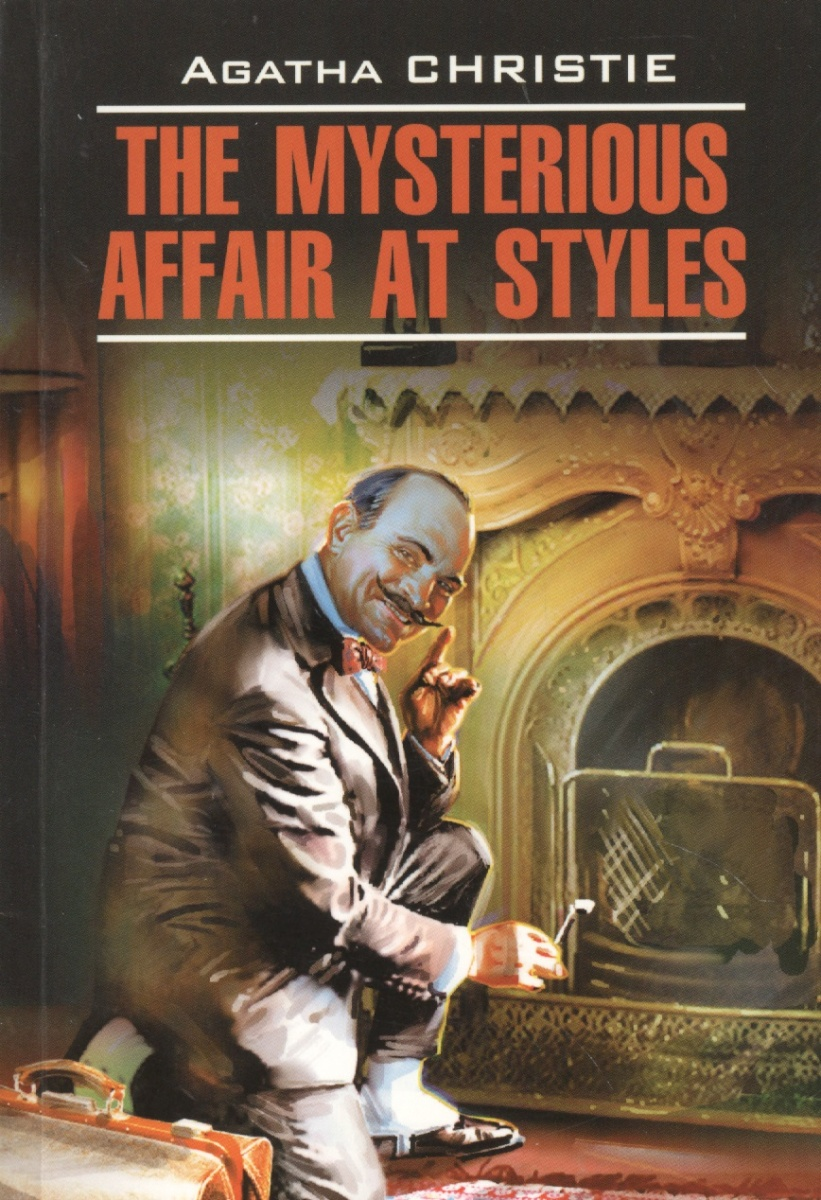 Кристи А. The Mysterious Affair at Styles moore g the holmes affair