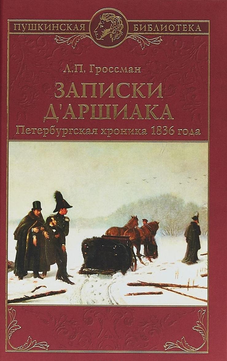 Гроссман Л. Записки д'Аршиака. Петербургская хроника 1836 года а л гизетти хроника кавказских войск