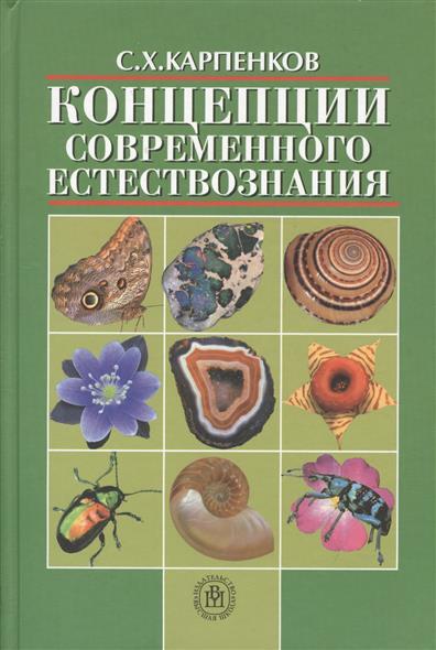 Карпенков С.: Концепции современного естествознания