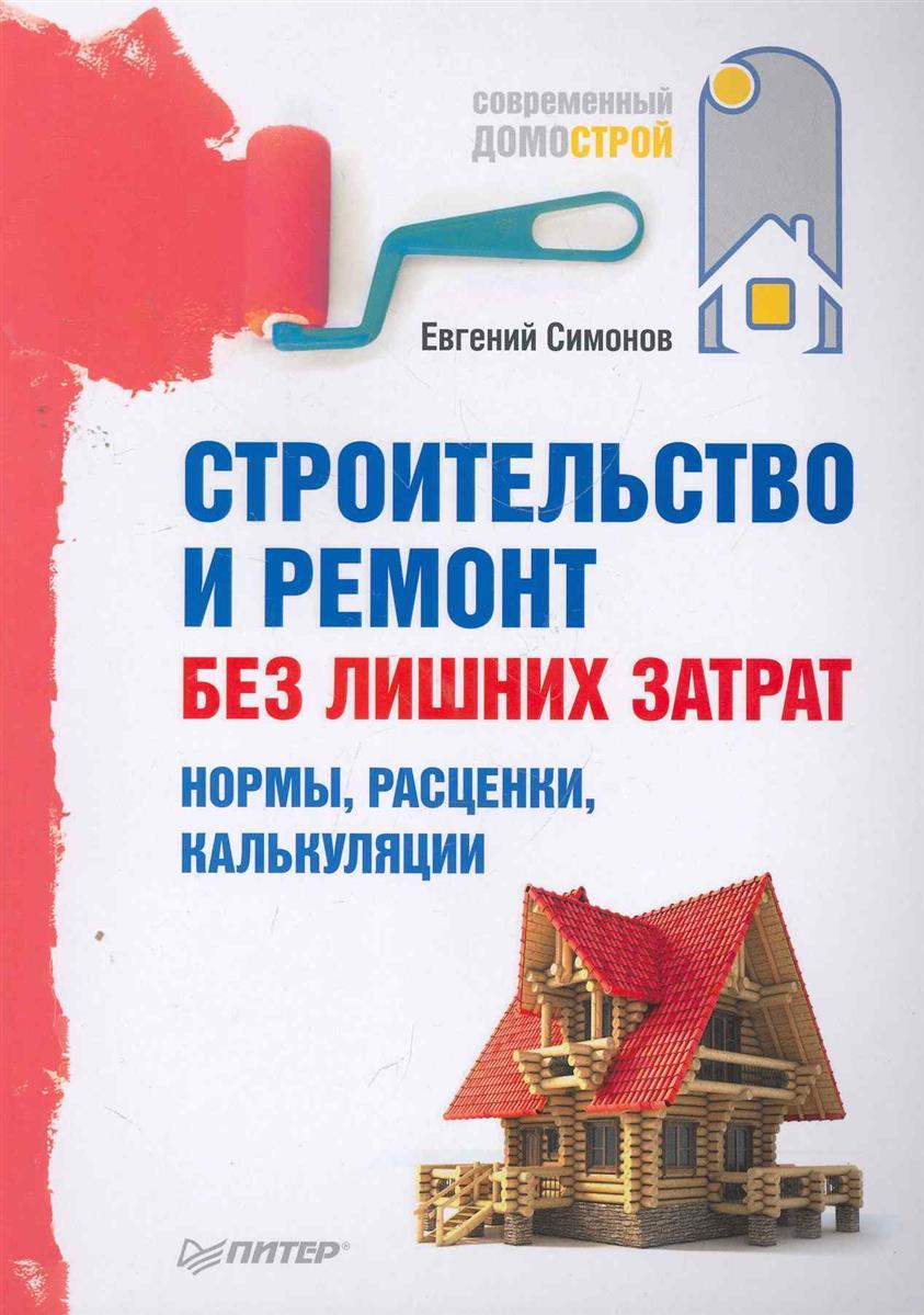 Симонов Е. Строительство и ремонт без лишних затрат симонов е евроремонт секреты мастера