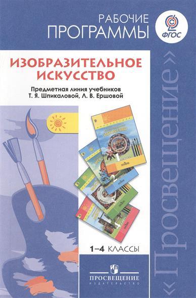Изобразительное искусство. Рабочие программы. Предметная линия учебников Т.Я. Шпикаловой, Л. В. Ершовой. 1-4 классы. Пособие для учителей общеобразовательных учреждений. 2-е издание