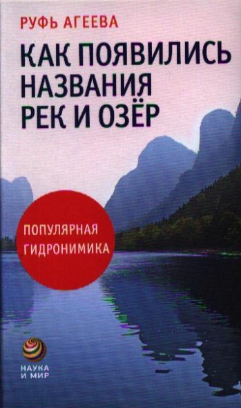 Как появились названия рек и озер. Популярная гидронимика