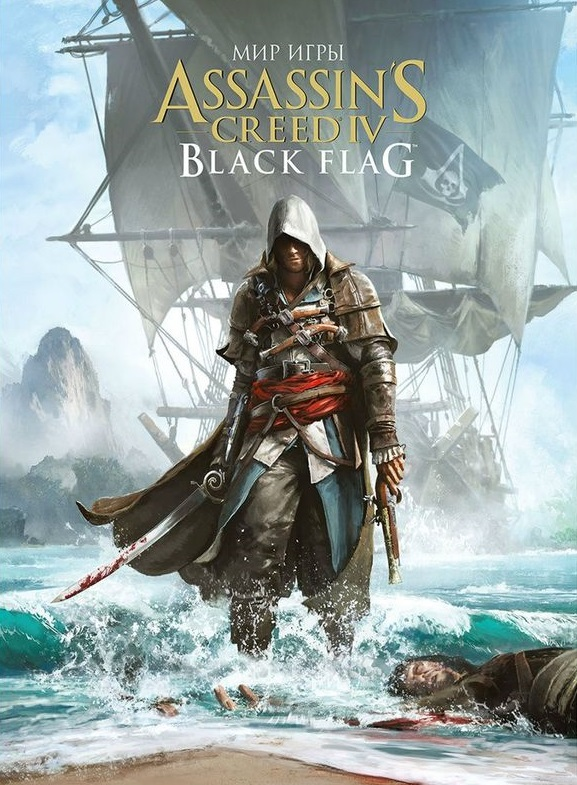 Дэвис П. Артбук Мир игры Assassin`s Creed. Black Flag раскраска assassin s creed