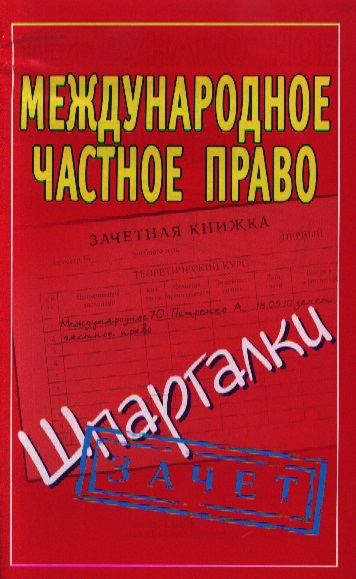 Международное частное право (Шпаргалки)
