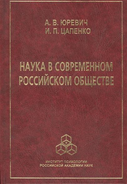 Наука с современном российском обществе