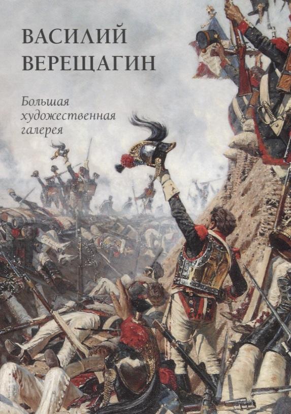 Астахов Ю. Василий Верещагин астахов ю арчимбольдо