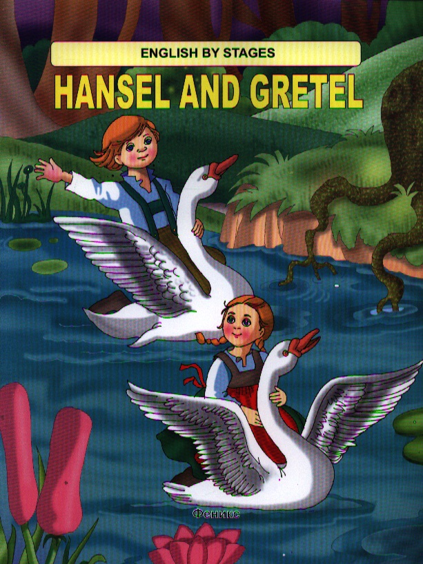Алексеева Л. (ред.) Hansel and Gretel hansel