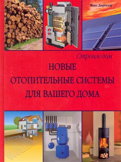 Директор М. Новые отопительные системы для вашего дома Строим дом