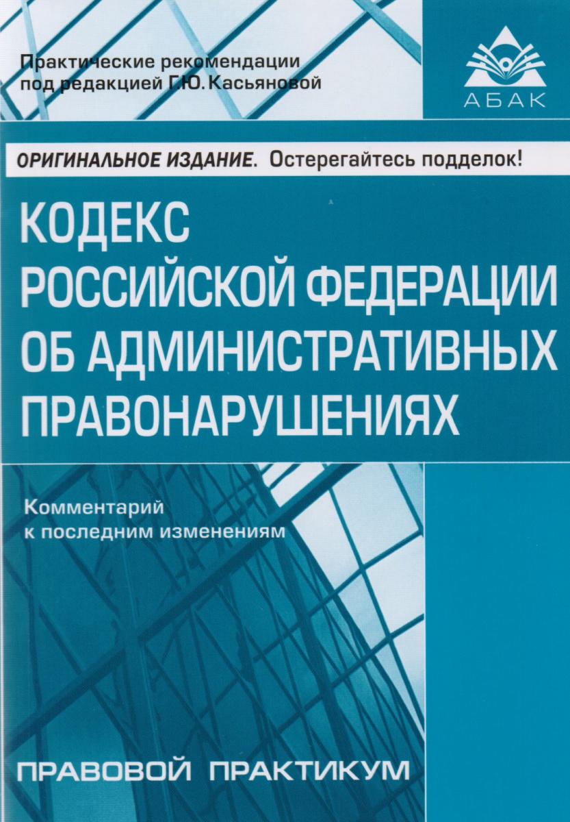 Кодекс Российской Федерации об административных правонарушениях. Комментарий к последним изменениям.