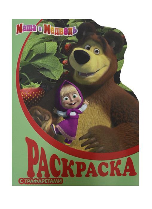 Баталина В. (ред.) Раскраска с трафаретами № 12. Маша и Медведь маша и медведь раскраска