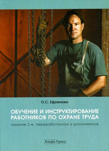 Обучение и инструктирование работников по охране труда