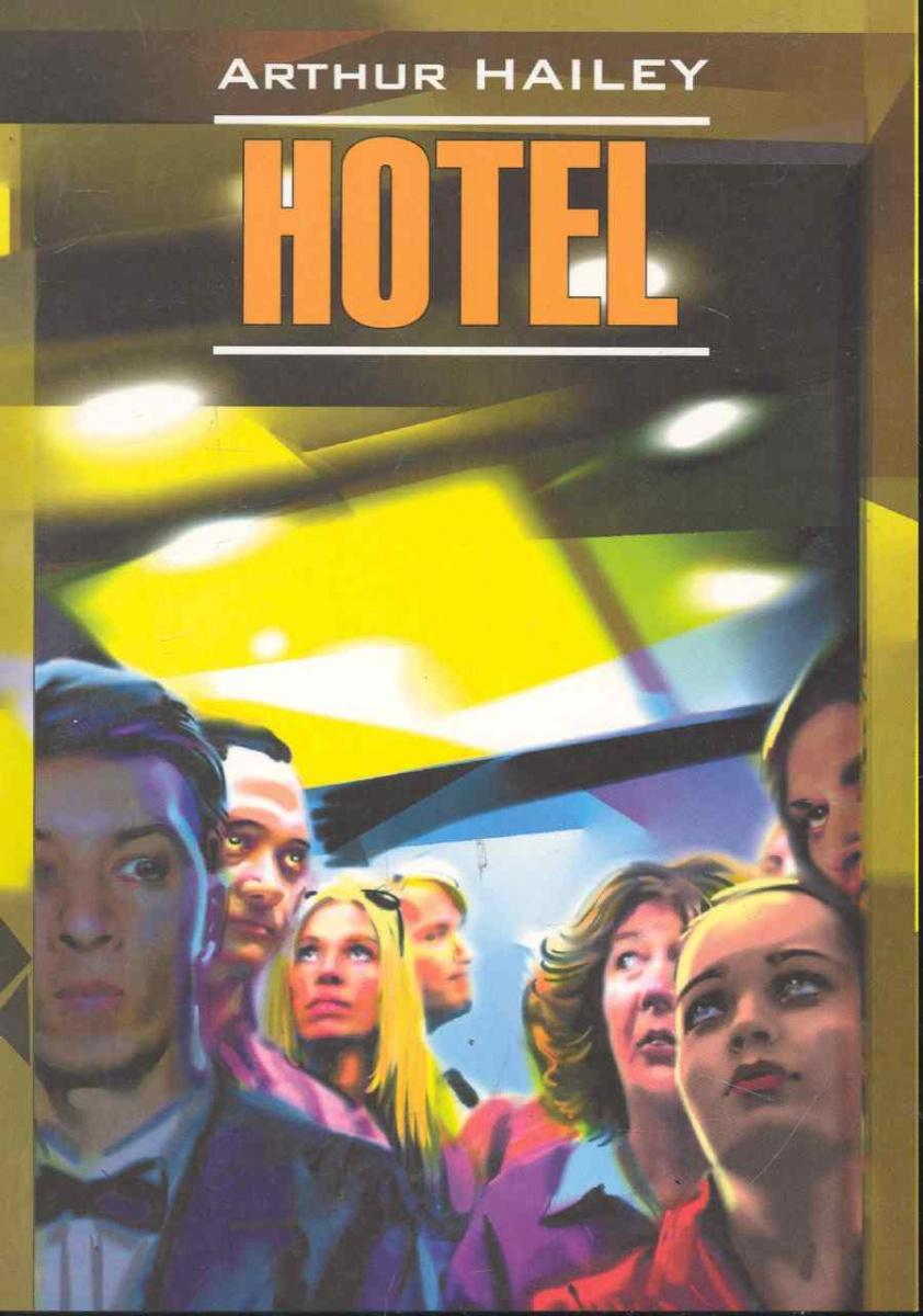 Хейли А. Hotel / Отель хейли а отель