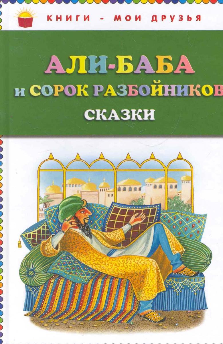 Али-Баба и сорок разбойников Сказки в в адамчик сказки золушка али баба и сорок разбойников алладин синдбад мореход