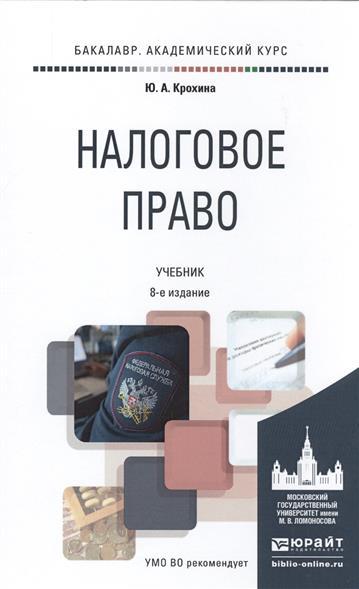 Крохина Ю. Налоговое право. Учебник