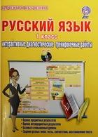 Русский язык. 1 класс. Интерактивные диагностические тренировочные работы (+CD)