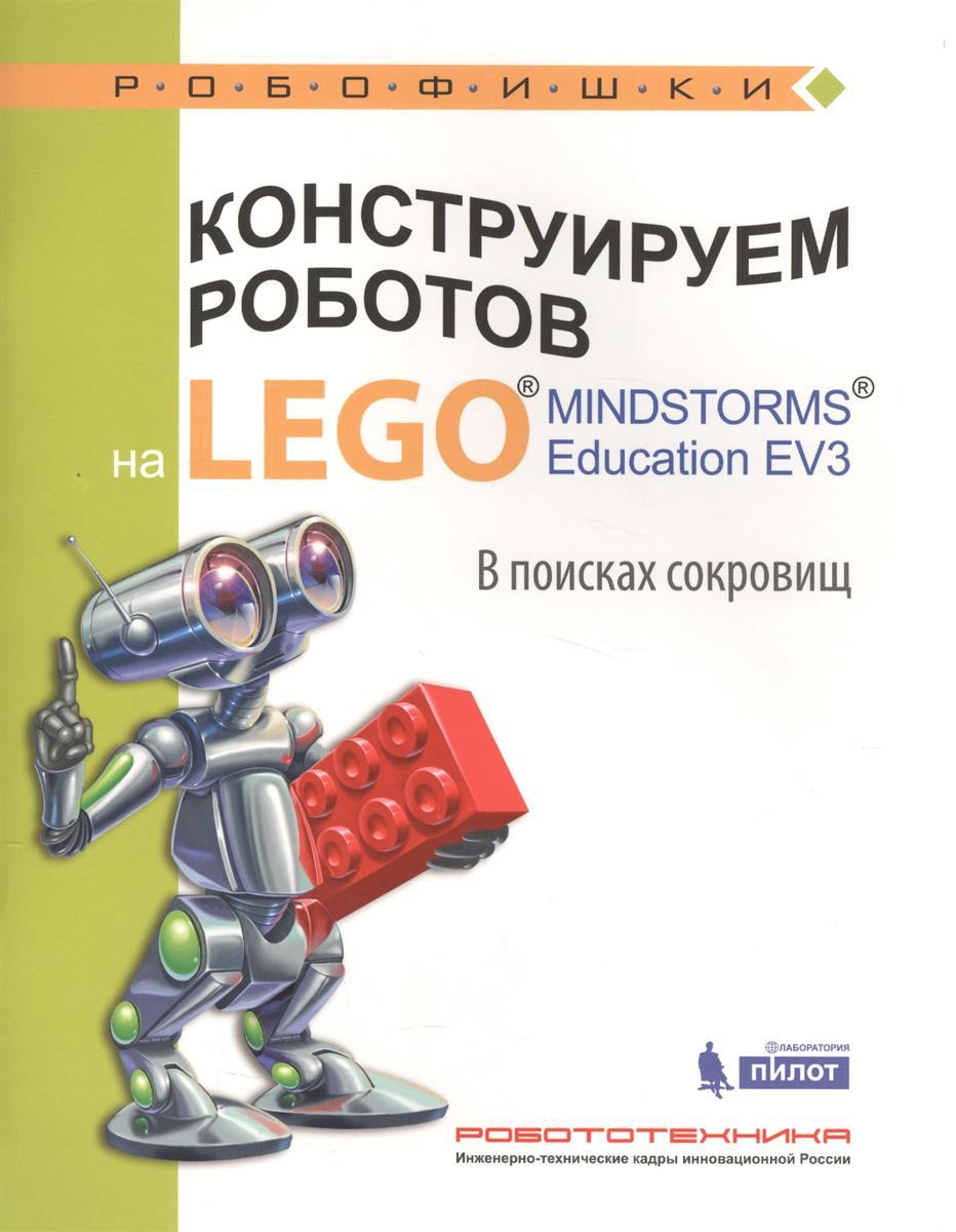 Рыжая Е., Удалов В. Конструируем роботов на LEGO® MINDSTORMS® Education EV3. В поисках сокровищ зарядное устройство lego education 45517 7