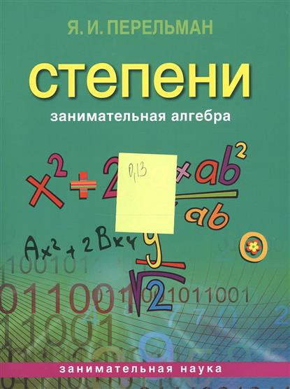 Перельман Я. Занимательная алгебра. Степени