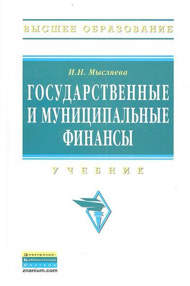 Мысляева И.: Государственные и муниципальные финансы. Учебник. 3-е издание