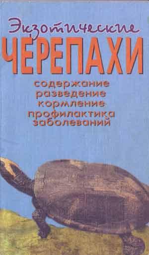 Экзотические черепахи Содержание