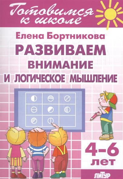 Бортникова Е. Развиваем внимание и логическое мышление. 4-6 лет бортникова е ф развиваем память внимание воображение для детей 4 6 лет isbn 978 5 9780 0883 8