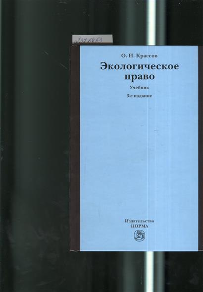 Крассов О. Экологическое право. Учебник. 3-е издание, пересмотренное крассов о экологическое право крассов