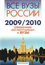 Все вузы России - 2009/2010 Справочник для поступающих в вузы