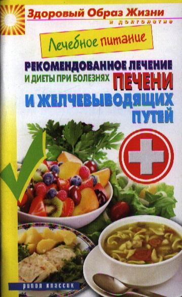 Лечебное питание. Рекомендованное лечение и диеты при болезнях печени и желчевыводящих путей