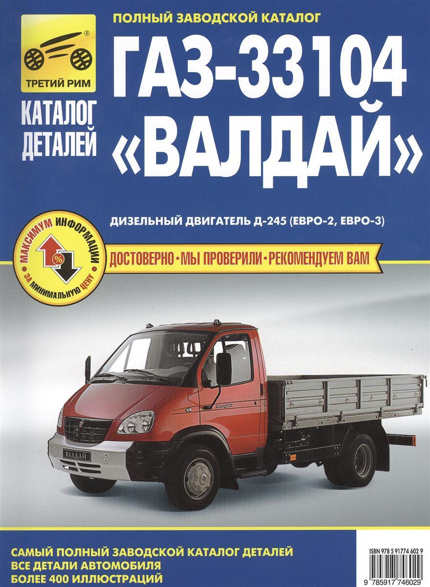 Каталог деталей. ГАЗ-33104 Валдай. Дизельный двигатель Д-245 (Евро-2, Евро-3)