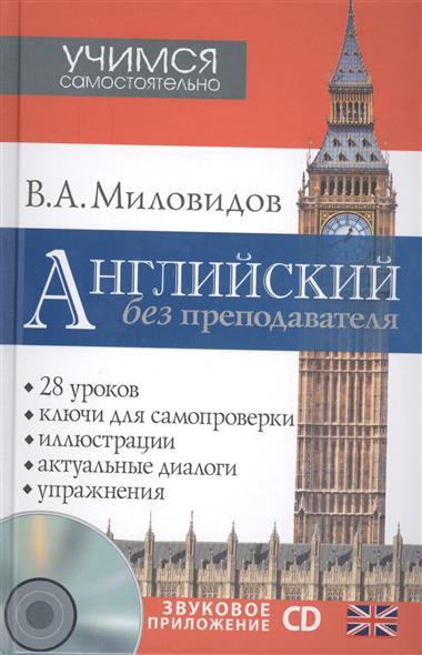 Миловидов В. Английский без преподавателя (+CD) книги издательство аст немецкий без преподавателя cd