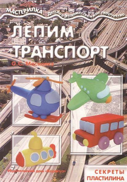 Московка О. Лепим транспорт. Секреты пластилина секреты пластилина динозавры