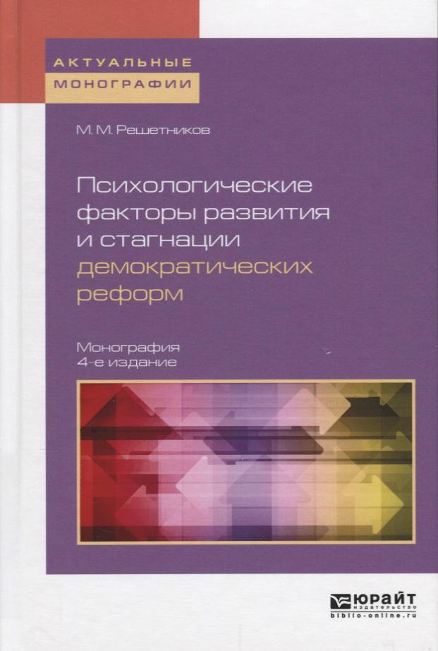 Психологические факторы развития и стагнации демократических реформ. Монография от Читай-город