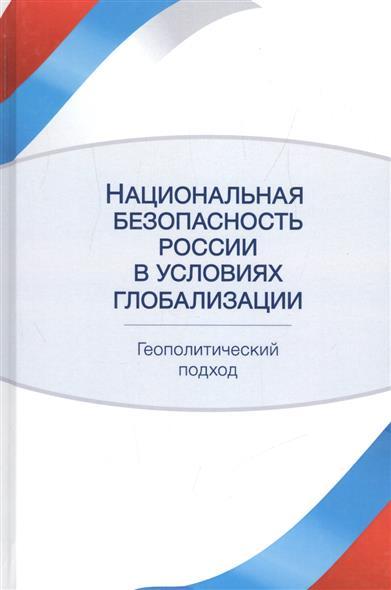 Национальная безопасность России в условиях глобализации. Геополитический подход в в ефимов экономическая безопасность государства в условиях глобализации