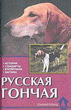 Конькова Е. Русская гончая